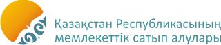 Қазақстан Республикасының мемлекеттік сатып алулары